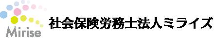 福岡の社労士 社会保険労務士法人ミライズ